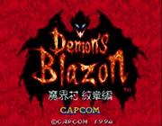 デモンズブレイゾン 魔界村 紋章編