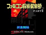 ファミコン探偵倶楽部 PARTⅡ うしろに立つ少女